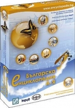 Bulgarian Encyclopedia A to Z, electronic version