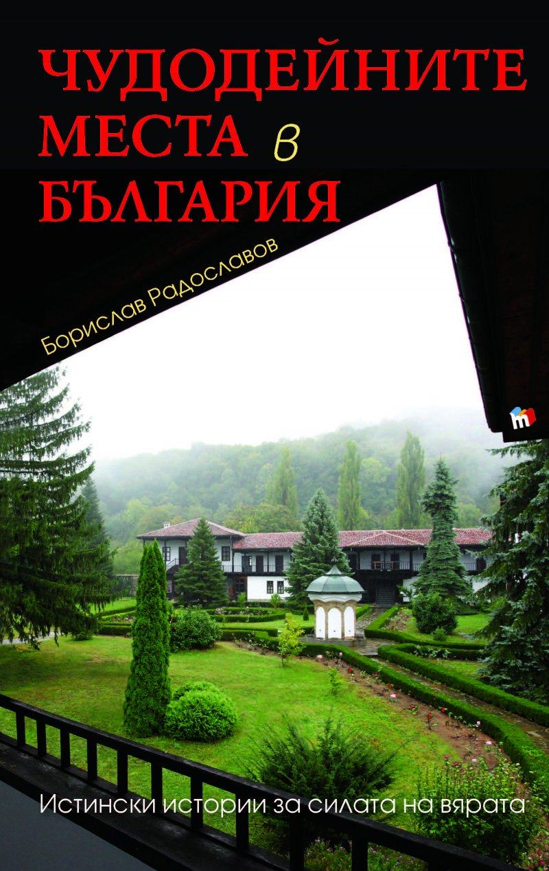 Wonderful places in Bulgaria