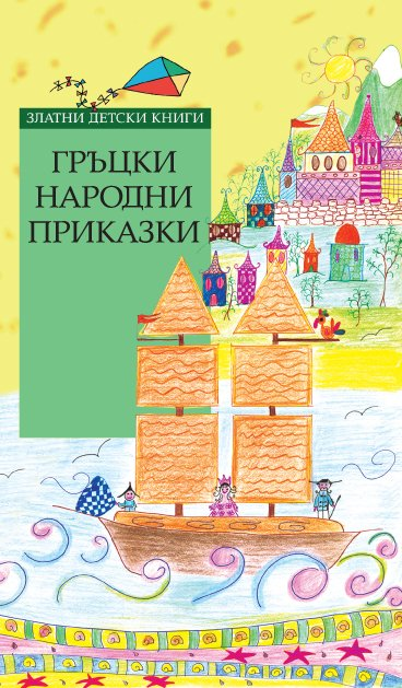 Greek Folk Tales