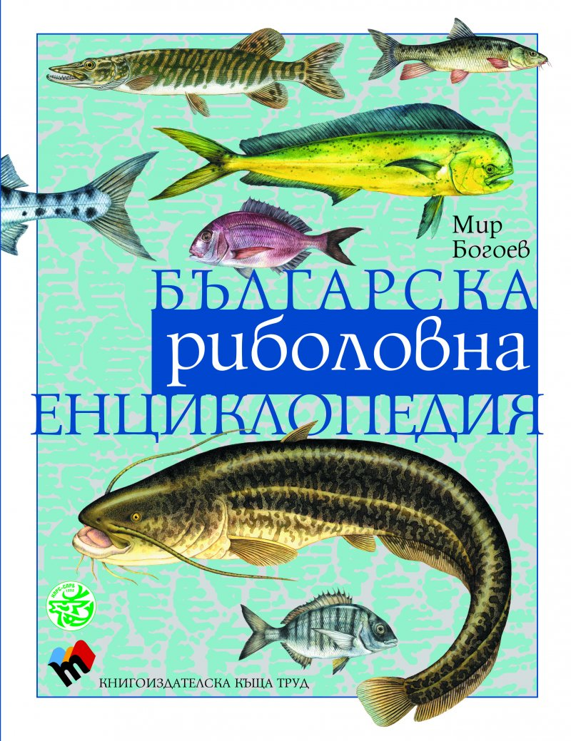 The Bulgarian Fishing Encyclopedia