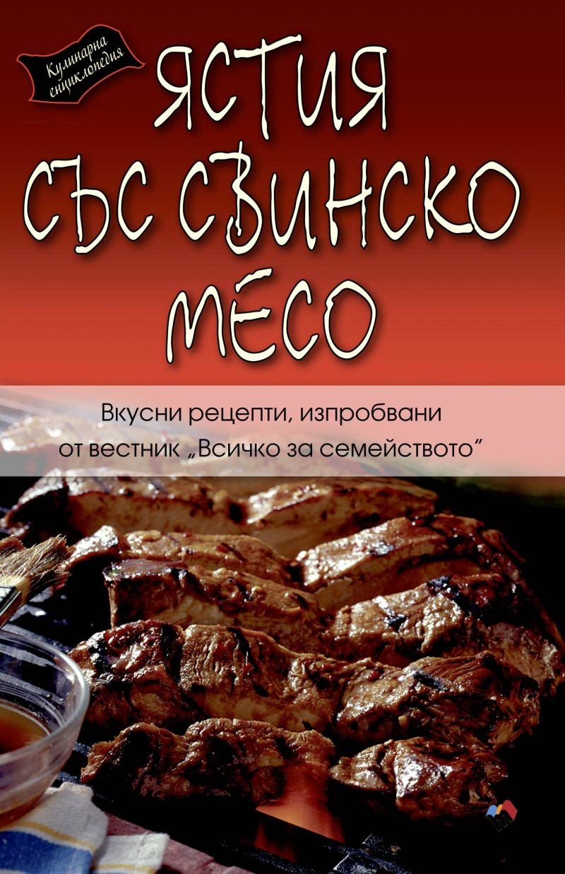Cooking Encyclopedia. Recipes with Pork