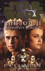 Star Wars: Еpisode II Attack of the Clones